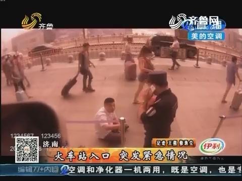 济南:火车站入口 突发紧急情况