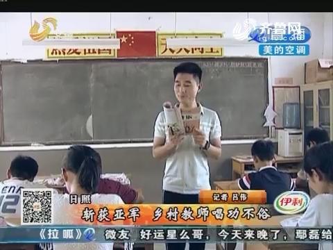 日照:斩获亚军 乡村教师唱功不俗