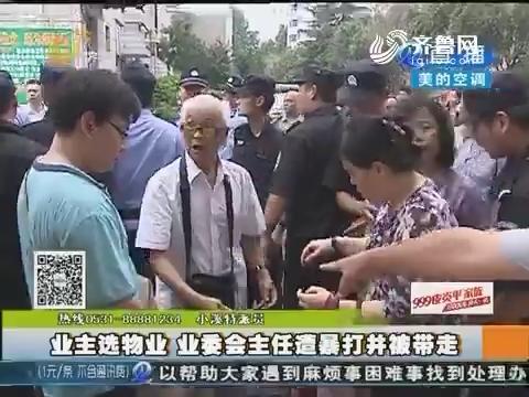 济南:业主选物业 业委会主任遭暴打并被带走