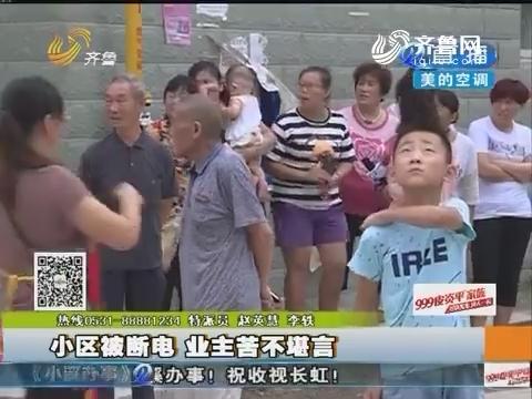 济南:小区被断电 业主苦不堪言