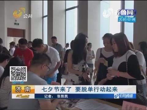 济南:七夕节来了 要脱单行动起来