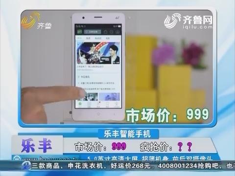 20160809《好运时刻》:乐丰智能手机