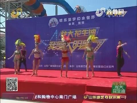 20160809《我是大明星》:杨丹丹表演顶技顶杯子 姜老师现场伴舞助威