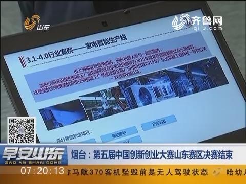 烟台:第五届中国创新创业大赛山东赛区决赛结束