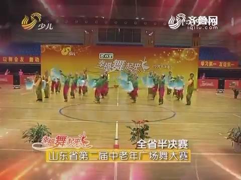 20160810《幸福舞起来》:山东省第二届中老年广场舞大赛——山东省半决赛