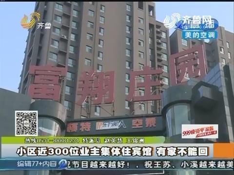 枣庄:小区近300位业主集体住宾馆 有家不能回