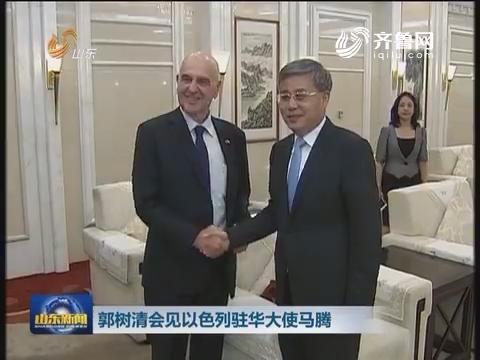 郭树清会见以色列驻华大使马腾