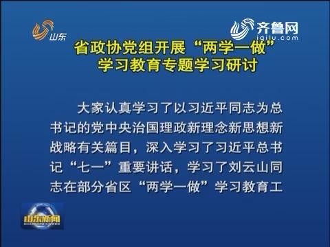 """山东省政协党组开展""""两学一做""""学习教育专题学习研讨"""
