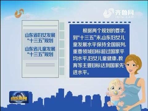 """权威发布:山东发布妇女儿童发展""""十三五""""规划"""