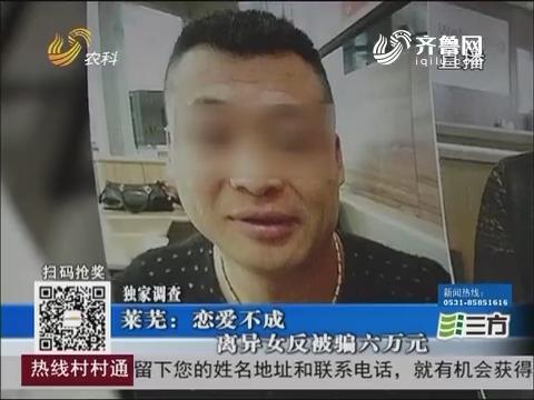【独家调查】莱芜:恋爱不成 离异女反被骗六万元