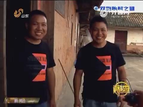 调查:双胞胎村之谜