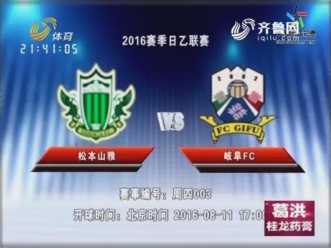 20160810《天天体彩》:松山山雅VS岐阜FC