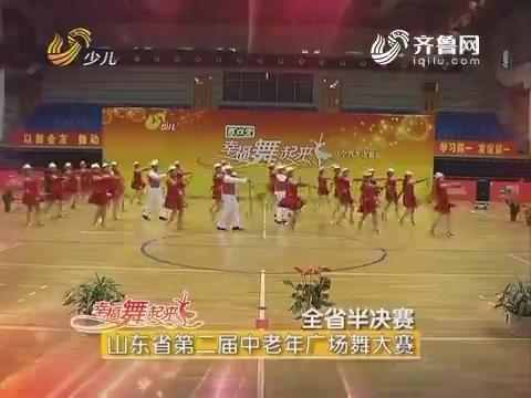 20160811《幸福舞起来》:山东省第二届中老年广场舞大赛——山东省半决赛