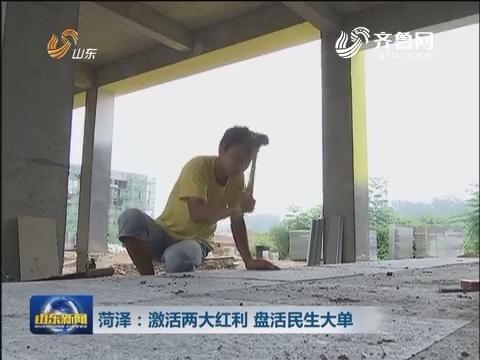 菏泽:激活两大红利 盘活民生大单