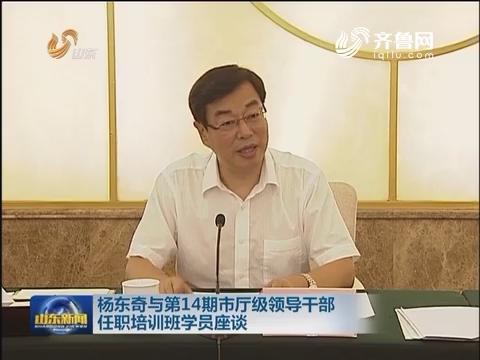 杨东奇与第14期市厅级领导干部任职培训班学员座谈