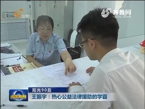 阳光90后 王振宇:热心公益法律援助的学霸