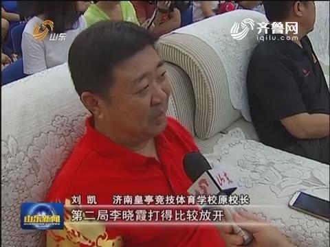 关注里约奥运会 中国队包揽女乒单打冠亚军 李晓霞获得银牌
