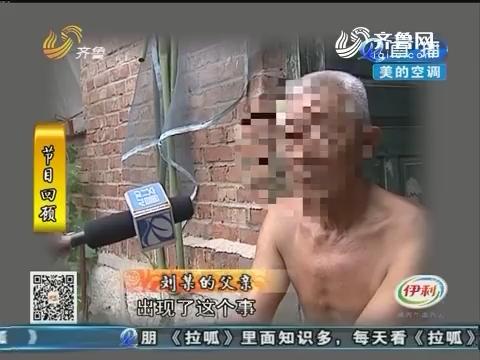 聊城:深夜时分 男子死在村妇家中