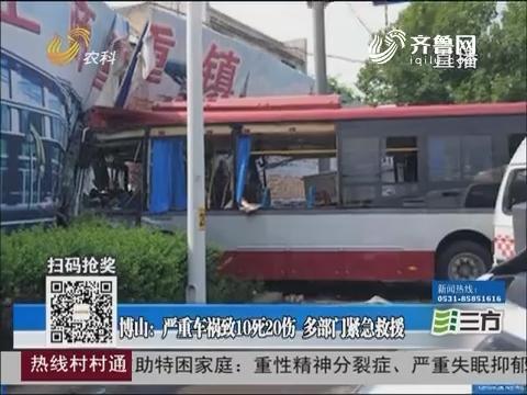 博山:严重车祸致10死20伤 多部门紧急救援