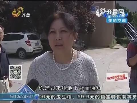 【急事急办】济南:业委会主任被暴打小区 新物业8月11日入驻