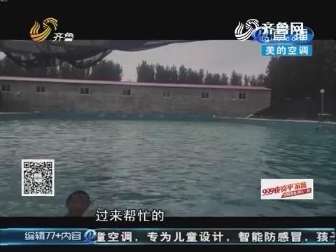 宁津:短短五分钟 泳池内丢了性命