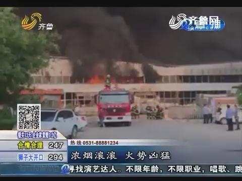 山东格瑞德集团发生大火