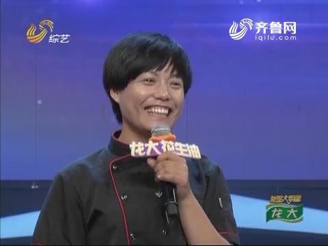 我是大明星:烧烤妹刘兰芳参赛受阻机智应对
