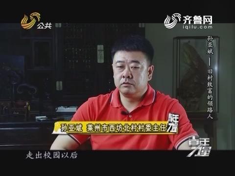 20160811《青年力量》:孙亚斌——旧村致富的领路人