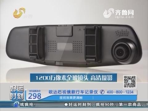 20160811《好运时刻》:欧达后视镜款行车记录仪