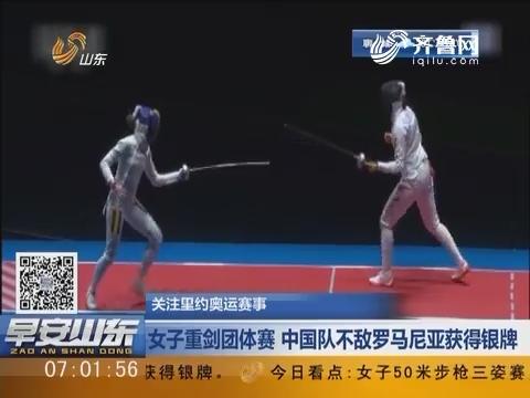 关注里约奥运赛事:女子重剑团体赛 中国队不敌罗马尼亚获得银牌