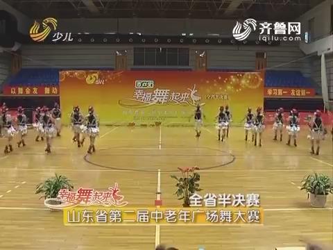 20160812《幸福舞起来》:山东省第二届中老年广场舞大赛——山东省半决赛