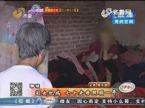 聊城:闺女犯病 七十老母照顾一年