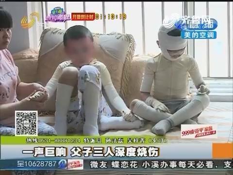 枣庄:一声巨响 父子三人深度烧伤