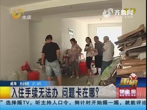 """【重磅】泰安:无法装修入住 新房成""""摆设""""?"""