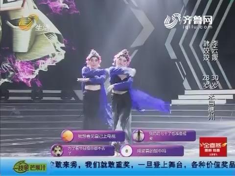 20160812《让梦想飞》:美女和辣妈演绎妩媚舞姿 展现女性自信