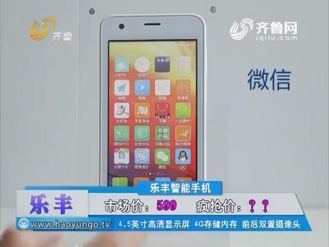 20160812《好运时刻》:乐丰智能手机