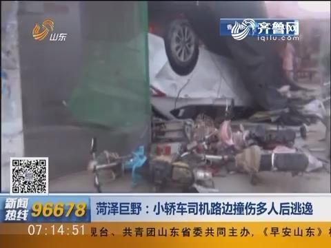 菏泽巨野:小轿车司机路边撞伤多人后逃逸