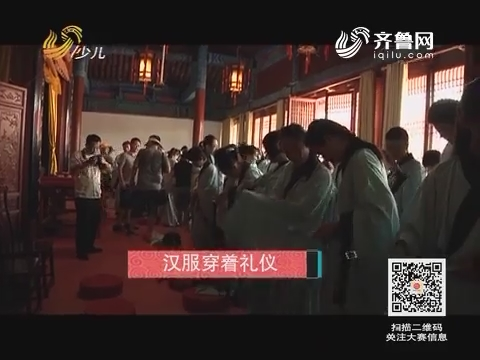 20160813《国学小名士》:山东省初赛传统文化课回顾