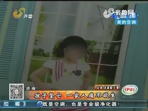济南:孩子坠亡 一家人痛不欲生
