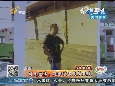 济南:网友微博 遇猥琐男被摸屁股