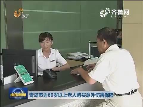 青岛市为60岁以上老人购买意外伤害保险
