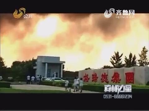 20160813《真相力量》:格瑞德大火背后