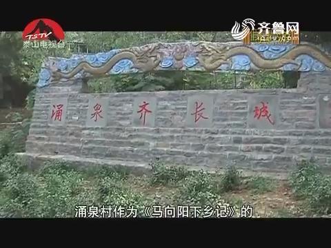 20160813《假日旅游》:徒步齐长城