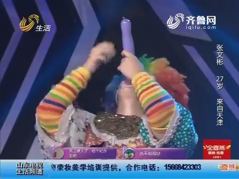 让梦想飞:小丑舞台秀绝活 口吞气球震惊全场