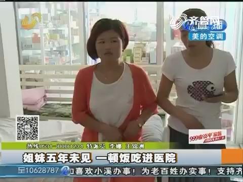 济南:姐妹五年未见 一顿饭吃进医院