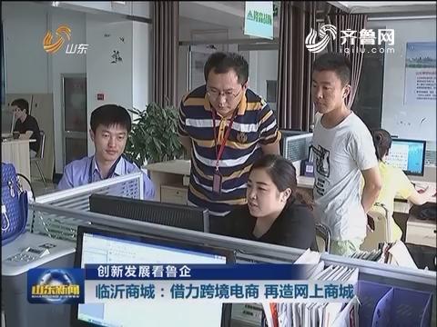 【创新发展看鲁企】 临沂商城:借力跨境电商 再造网上商城