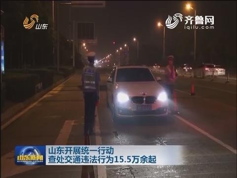 山东开展统一行动 查处交通违法行为15.5万起
