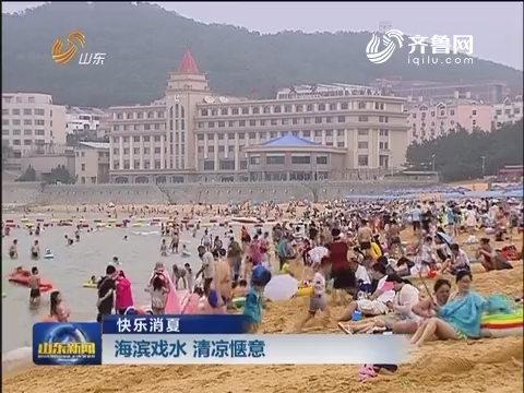 【快乐消夏】海滨戏水 清凉惬意