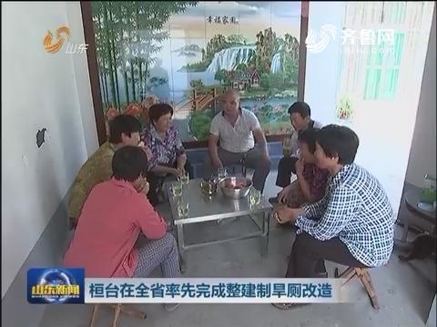 桓台在山东省率先完成整建制旱厕改造