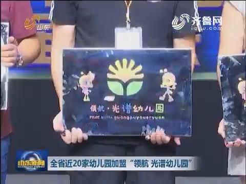 """山东省近20家幼儿园加盟""""领航 光谱幼儿园"""""""